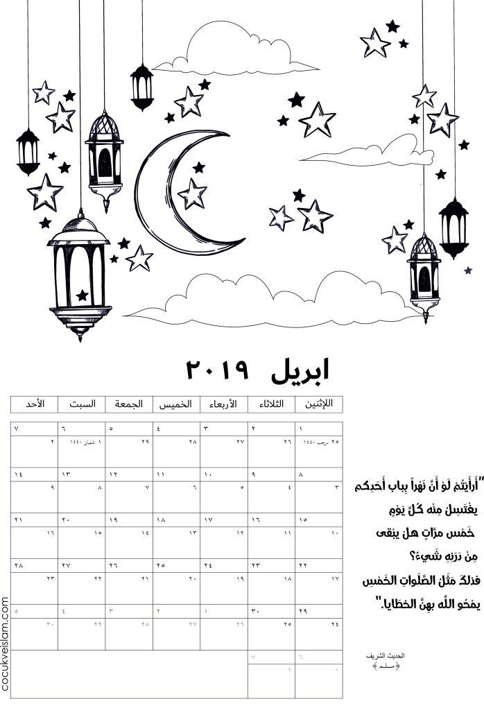 arabic april